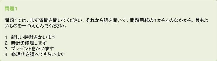 JLPT_N3_01
