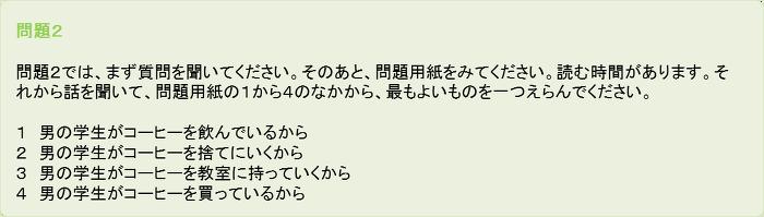 JLPT_N3_02