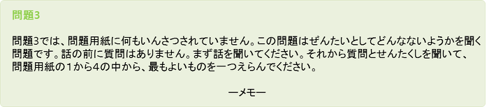 JLPT_N3_03