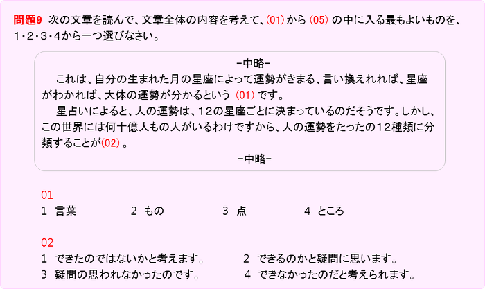 JLPT_READING_n2_09