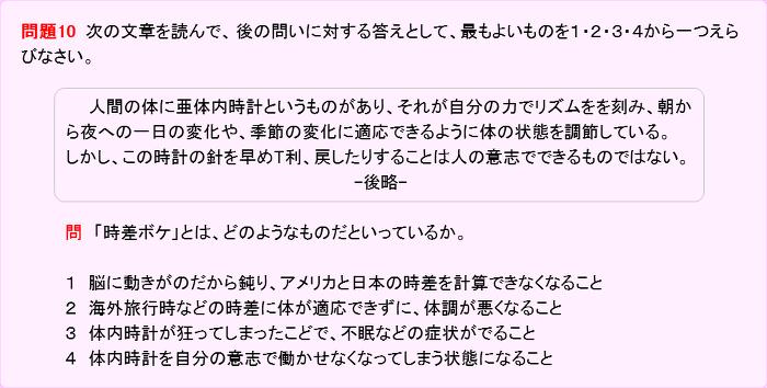 JLPT_READING_n2_10