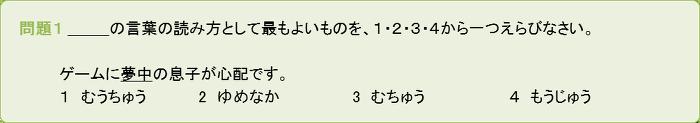JLPT_READING_n3_01
