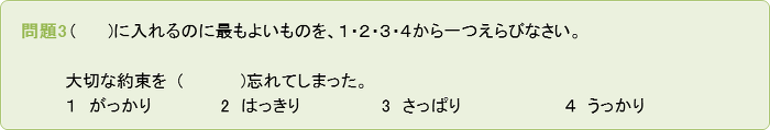 JLPT_READING_n3_03