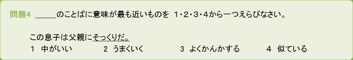 JLPT_READING_n3_04