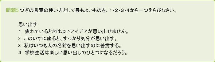 JLPT_READING_n3_05