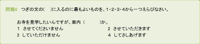 JLPT_READING_n3_06