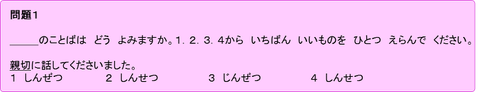 JLPT_READING_n4_01