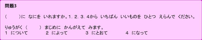 JLPT_READING_n4_03