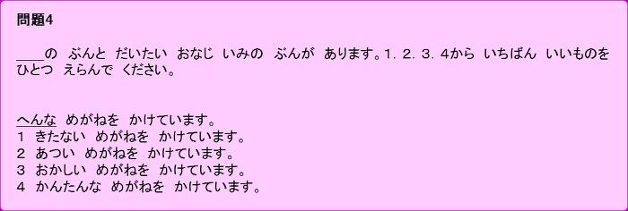 JLPT_READING_n4_04