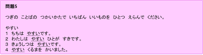 JLPT_READING_n4_05