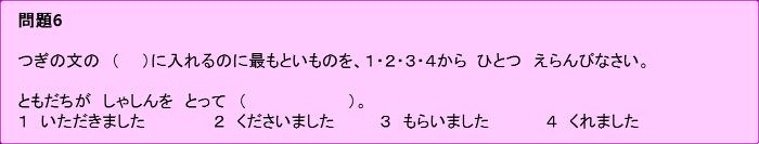 JLPT_READING_n4_06