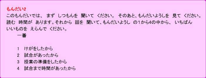 JLPT_listening_n4_02