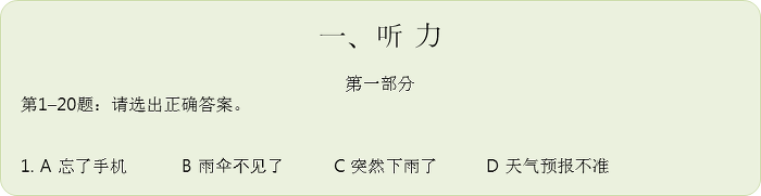 hsk_5_01