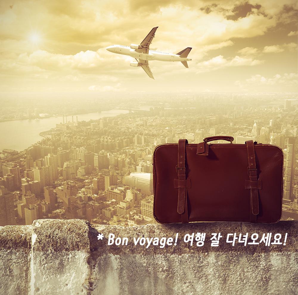 여행 잘 다녀오세요!