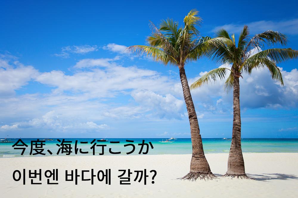 今度、海に行こうか