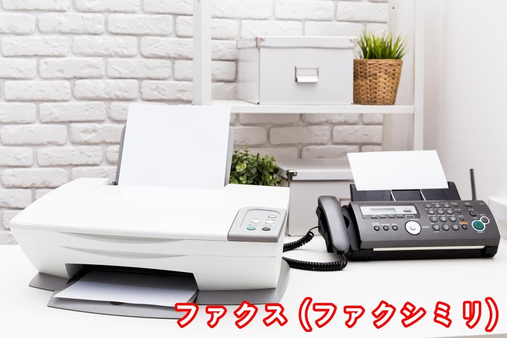 biznihono_fax